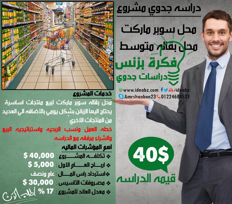 الفارق صريح شحاذ اهم منتجات السوبر ماركت Comertinsaat Com