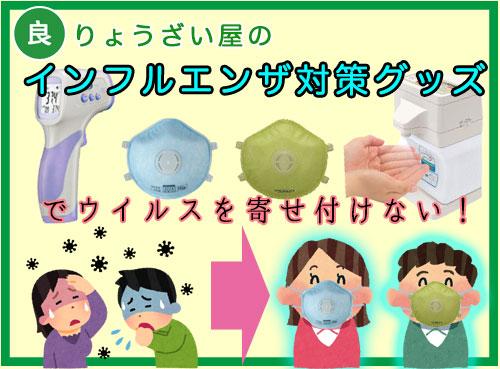 インフルエンザ対策グッズ