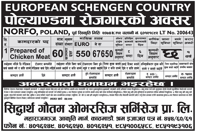 Jobs in Europe Poland for Nepali, Salary Rs 67,650
