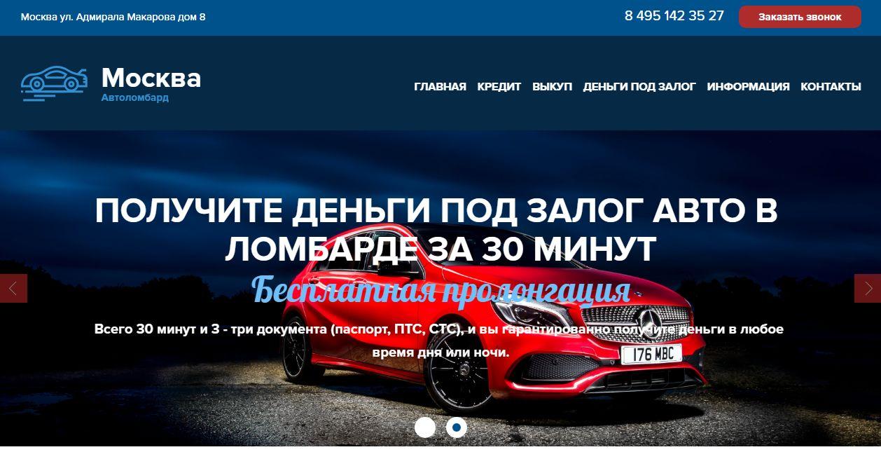 Деньги под залог птс круглосуточно москва займ под птс Николощеповский 1-й переулок