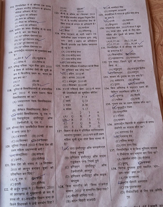 Bihar Lok Seva Ayog Syllabus image 1