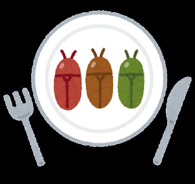 昆虫食のイラスト