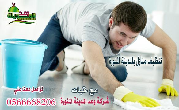 نصائح أساسية لتنظيف المنازل