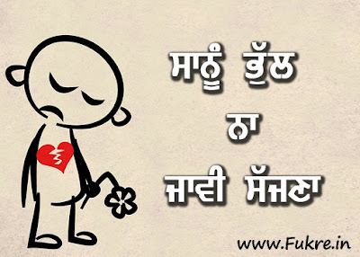 Love Sad Punjabi Status In Punjabi Font Wallpaper