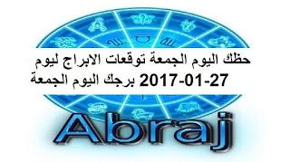 حظك اليوم الجمعة توقعات الابراج ليوم 27-01-2017 برجك اليوم الجمعة