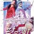 【インド映画】きゅんきゅんするロマンティックなラブストーリー「若さは向こう見ず」