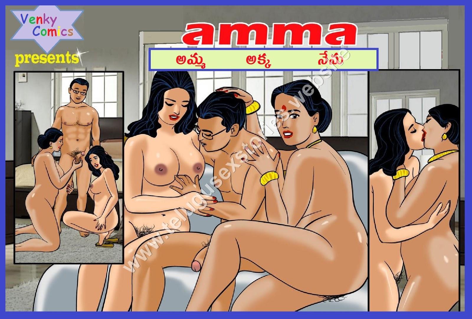 అమ్మా….!(తెలుగు కామిక్స్) photos sex stories EPISODE 19