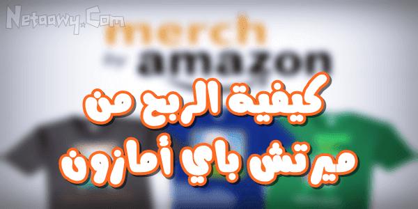 كيفية-الربح-من-ميرتش-باي-أمازون-Merch-by-Amazon