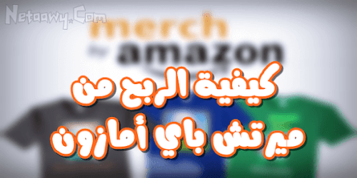 شرح مفصل للربح من ميرتش باي أمازون Merch by Amazon