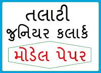 Revenue Talati and Junior Clerk Model Paper 12 PDF In Gujarati