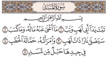 Tafsir Surat Al-Masad Ayat 1, 2, 3, 4, 5