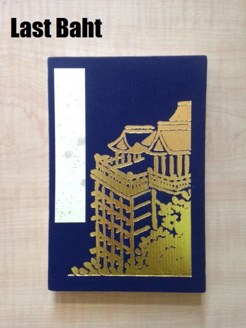 the cover of a Japanese temple seal book