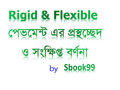 Rigid-&-Flexible-Pavement-with-figure