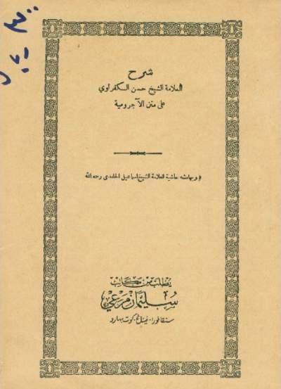 Kitab Kuning Nahwu Pdf