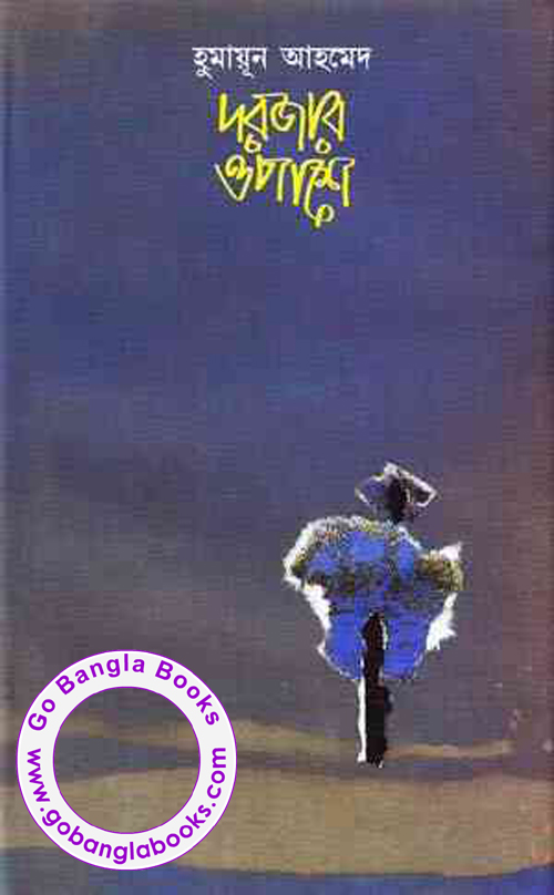 New Book Of Humayun Ahmed