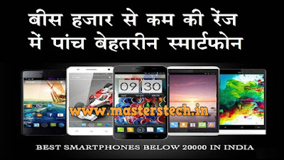 Android Mobile Phones under Rs 20K