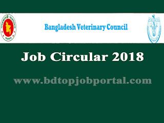 Bangladesh Veterinary Council (BVC) Job Circular 2018