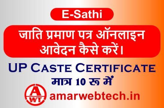 Jati Praman Patra Online Form Kaise Apply Kare