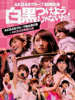 [TV-SHOW] AKB48グループ臨時総会 ~白黒つけようじゃないか! ~(AKB48グループ総出演公演+AKB48単独公演) (2013/09/25) (BDISO)