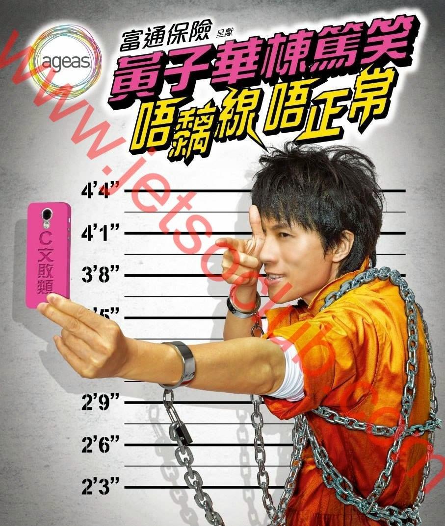 【黃子華棟篤笑 - 唔黐線 唔正常】絕不加場 門票公開發售(1/8起) ( Jetso Club 著數俱樂部 )