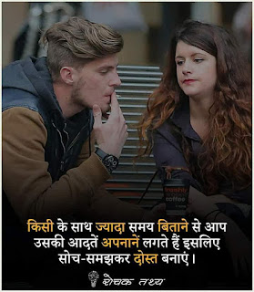 Attitude SMS In Hindi for Romantic Shayari