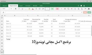 تحميل برنامج excel 2018 باللغة العربية مجانا