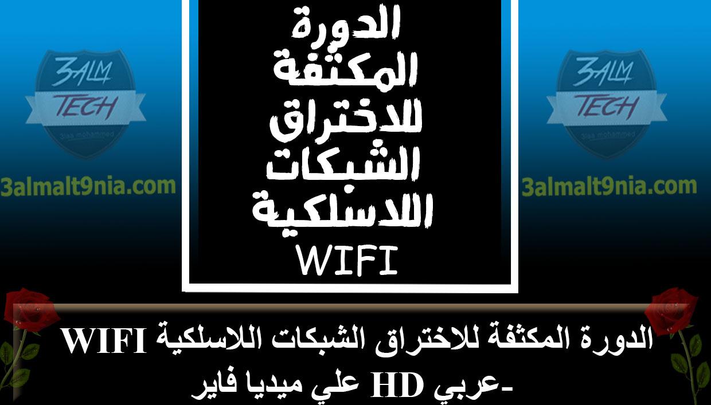 الدورة المكثفة للاختراق الشبكات اللاسلكية WIFI -عربي HD علي ميديا فاير - عالم التقنيه