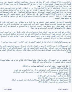 """AL-ALBANI MELARANG MEMBACA ASSALAMU'ALAIKA AYYUHANNABIYU"""" DALAM SHOLAT3"""