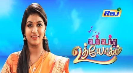 Kadal Kadanthu Uthyogam 06-06-2018 | Raj TV Serial