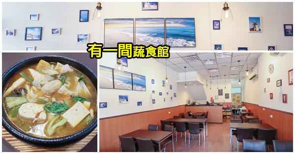 台中沙鹿|有一間蔬食館|咖啡簡餐|石鍋拌飯|料多味美|家樂福沙鹿店旁