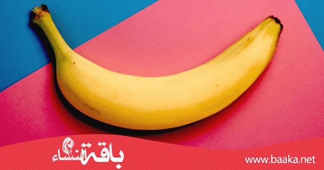 فوائد رجيم الموز للتخسيس