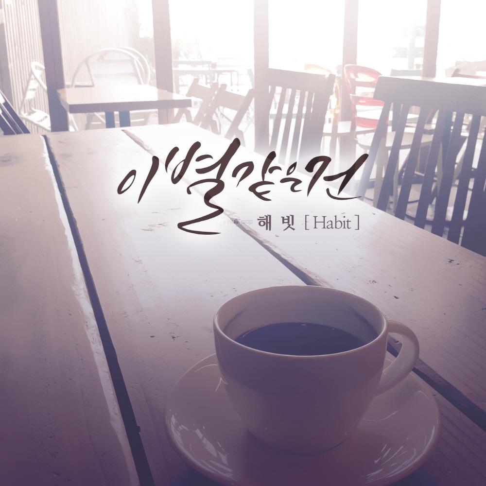 [Single] Habit – 이별 같은 건