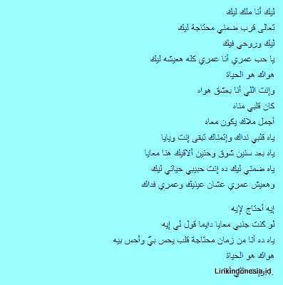 Lirik Sholawat Albi Nadak