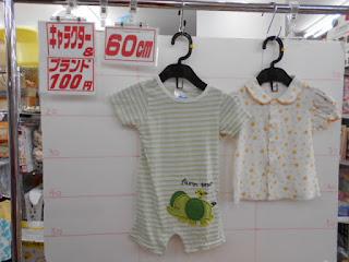 100円子供服60㎝ゾウさんのロンパースとシャツ