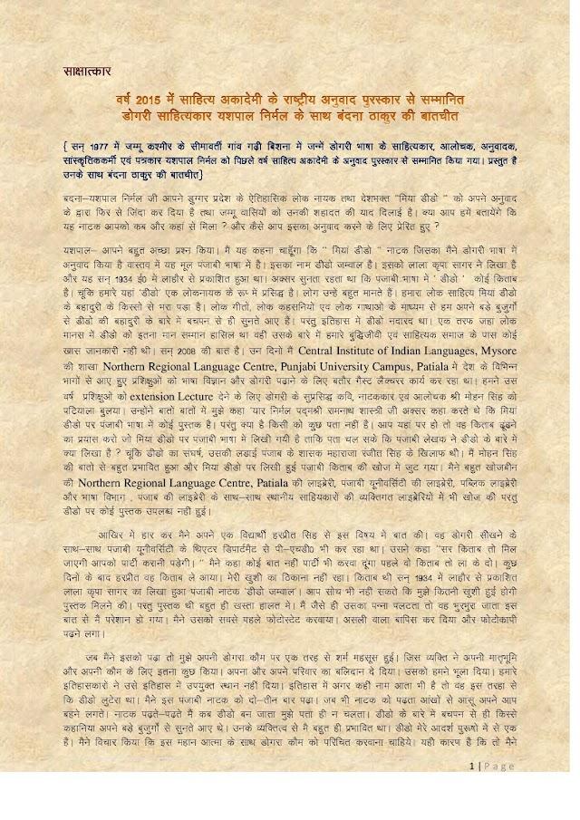 राष्ट्रीय अनुवाद पुरस्कार से सम्मानित डोगरी साहित्यकार यशपाल निर्मल से बंदना ठाकुर की बातचीत (साक्षात्कार)