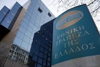 κλειστά σήμερα τα υποκαταστήματα της Εθνικής Τράπεζας
