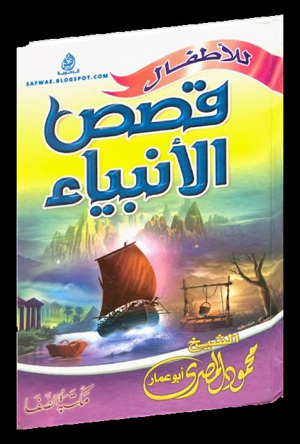 قصص الأنبياء للأطفال محمود المصري pdf