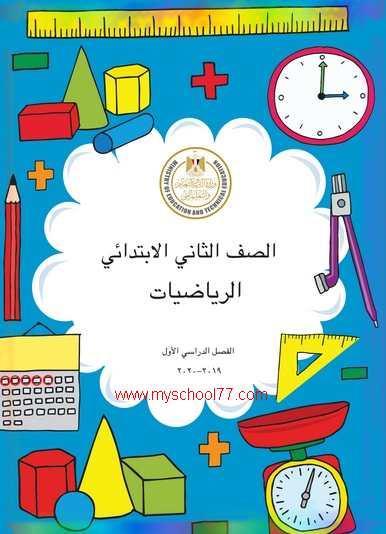 كتاب المدرسة رياضيات للصف الثانى الابتدائى المنهج الجديد ترم أول 2020