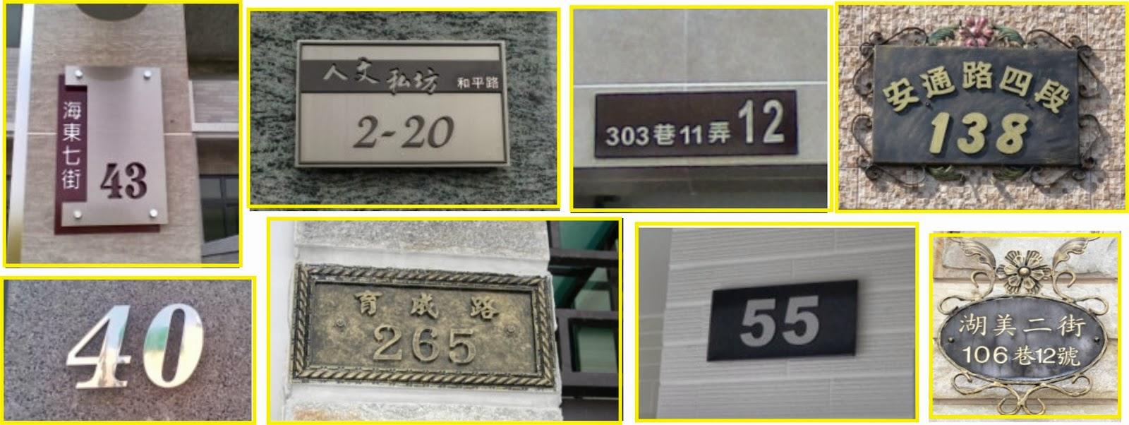 鋐洋廣告金屬工程首頁: 門牌標示設計
