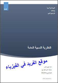 بحث عن النظرية النسبية ، ملخص النظرية النسبية العامة بإختصار pdf، كتب عن النظرية النسبية العامة والخاصة بروابط تحميل مباشرة مجانا pdf