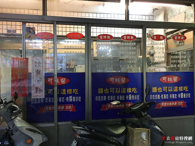 [中部] 台中市龍井區【可以醬】東海商圈的巷仔美食 酸菜白肉湯麵好味道