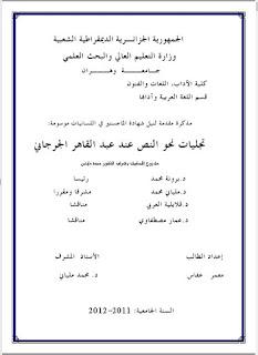 حمل تجليات نحو النص عند عبد القاهر الجرجاني - رسالة ماجستير