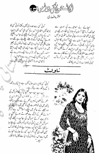 In lamhon ke daman mein Episode 1 by Mubashra Ansari pdf