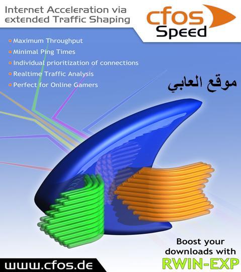 تحميل برنامج تسريع الانترنت 2018 برابط مباشر للكمبيوتر والاندرويد download cofsspeed Internet acceleration