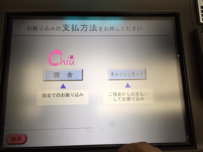 Ufj 三菱 atm 東京 銀行