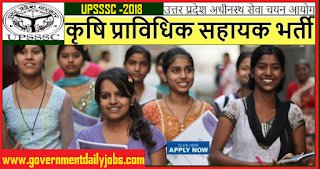 UPSSSC Recruitment 2018 Apply Online for 2059 Agriculture Technical Assistant Jobs