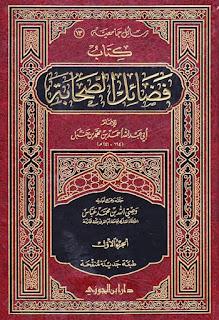 حمل كتاب فضائل الصحابة للإمام أحمد بن حنبل