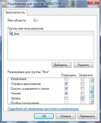 Флешка с защитой от вирусов, изображение 5