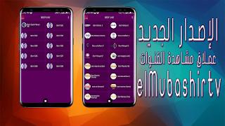 ما هو تطبيق مشاهدة القنوات والبرامج elMubashir_V5.0 للأندرويد :