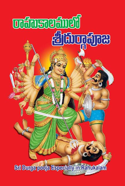 రాహుకాలంలో దుర్గాదేవి పూజా | Rahukalamlo Durga Devi Puja |  GRANTHANIDHI | MOHANPUBLICATIONS | bhaktipustakalu